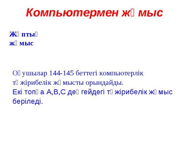 Компьютермен жұмыс Жұптық жұмыс Оқушылар 144-145 беттегі компьютерлік тәжіриб...