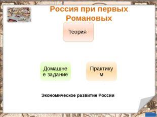 - Россия в начале XVII в. - Территории, вошедшие в состав России