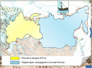 Экономическое развитие России Россия при первых Романовых