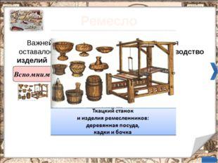 Сельское хозяйство Преобладание трехполья; Натуральных характер хозяйства; Ор