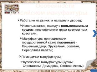 Торговля XVII в. – формирование всероссийского рынка (усиление хозяйственных