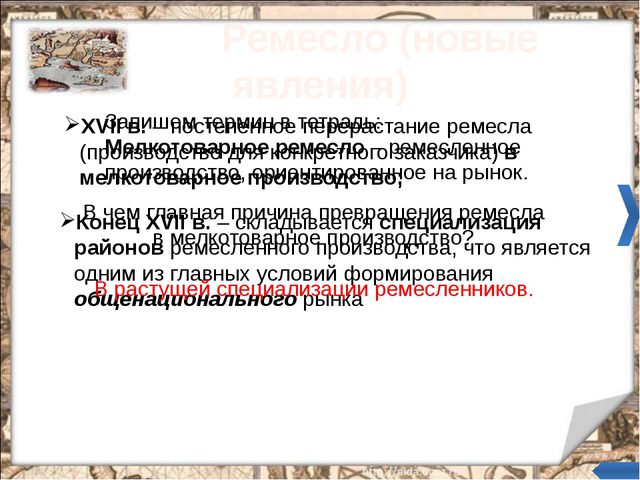 Ремесло Важнейшим занятием посадского населения оставалось ремесло – мелкое р...