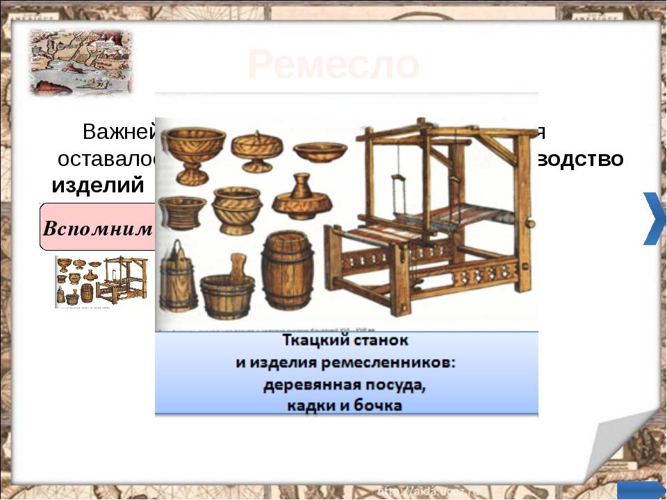 Сельское хозяйство Преобладание трехполья; Натуральных характер хозяйства; Ор...
