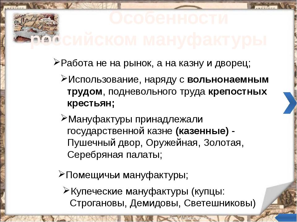 Торговля XVII в. – формирование всероссийского рынка (усиление хозяйственных...