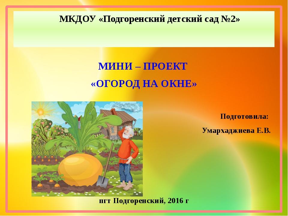 презентация проекта в детском саду по сказкам выбрать увлажнитель