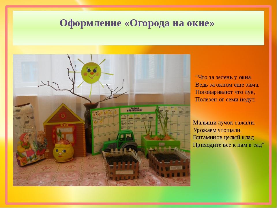 """Оформление «Огорода на окне» """"Что за зелень у окна. Ведь за окном еще зима. П..."""