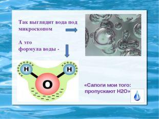 Так выглядит вода под микроскопом А это формула воды - «Сапоги мои того: проп