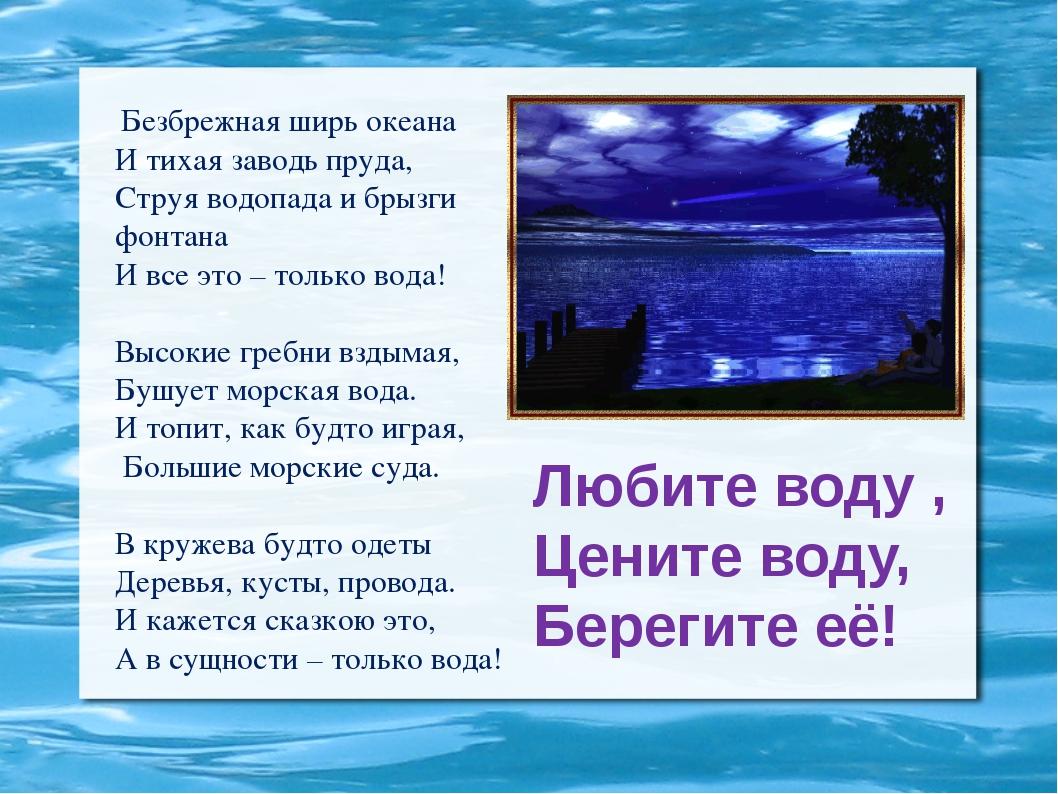 Любите воду , Цените воду, Берегите её! Безбрежная ширь океана И тихая завод...