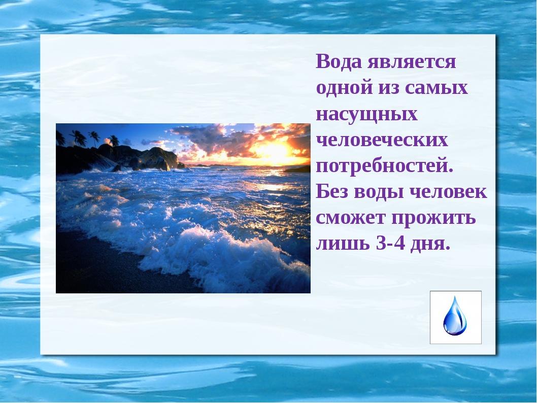 Вода является одной из самых насущных человеческих потребностей. Без воды чел...