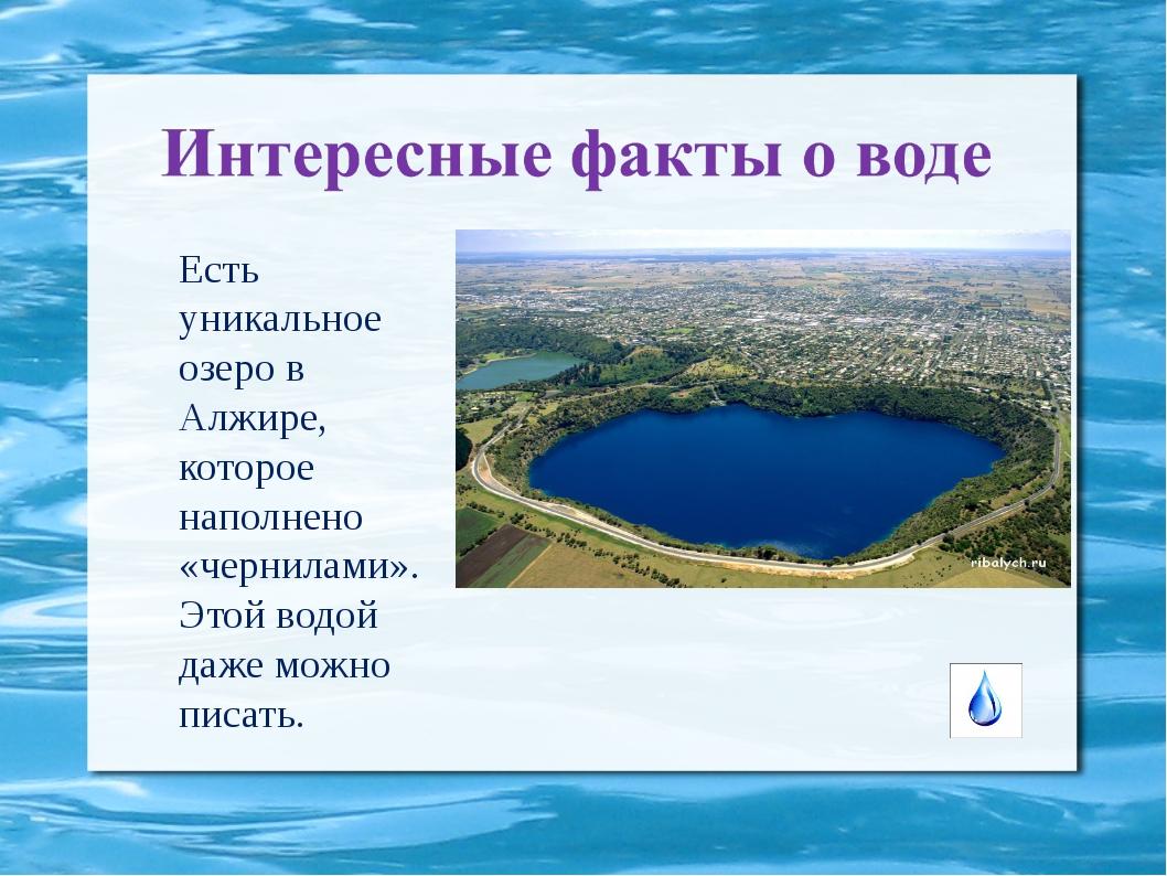Есть уникальное озеро в Алжире, которое наполнено «чернилами». Этой водой даж...