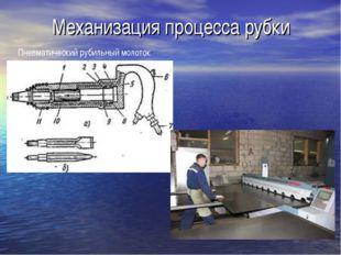 Механизация процесса рубки Пневматический рубильный молоток