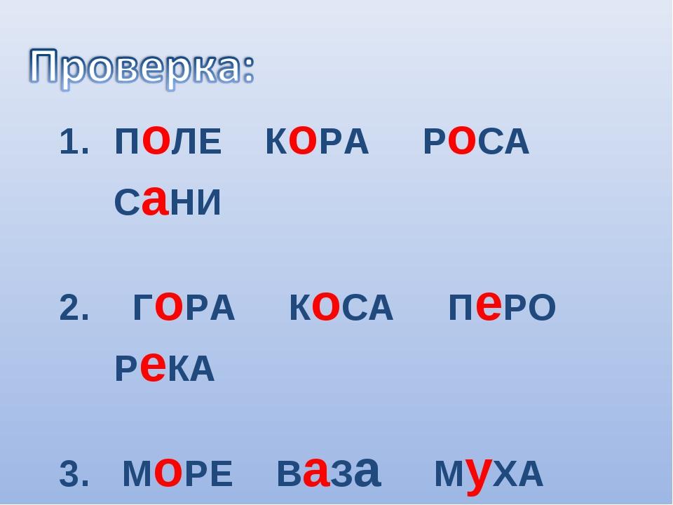 ПоЛЕ КоРА РоСА СаНИ 2. ГоРА КоСА ПеРО РеКА 3. МоРЕ ВаЗа МуХА КаШа 4. ЗаЯЦ ЛиС...