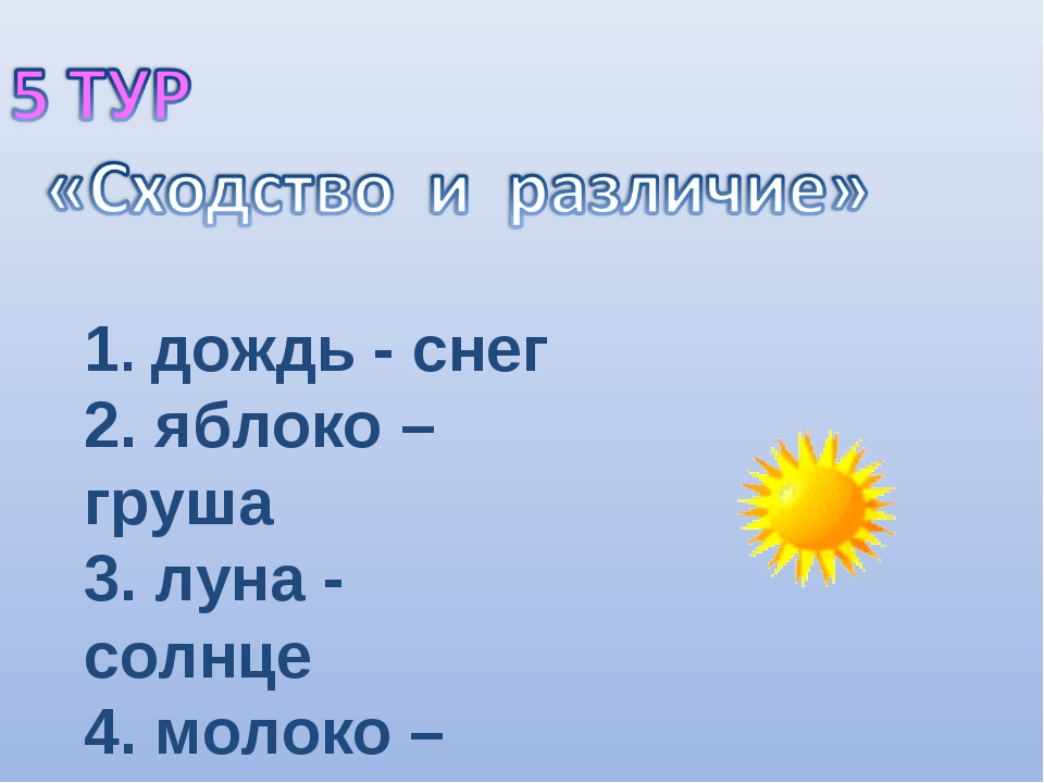 1. дождь - снег 2. яблоко – груша 3. луна - солнце 4. молоко – вода