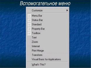 Вспомогательное меню