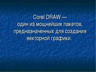 Corel DRAW — один из мощнейших пакетов, предназначенных для создания векторно