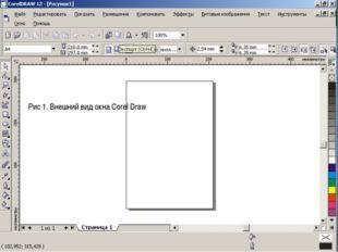 Рис 1. Внешний вид окна Corel Draw