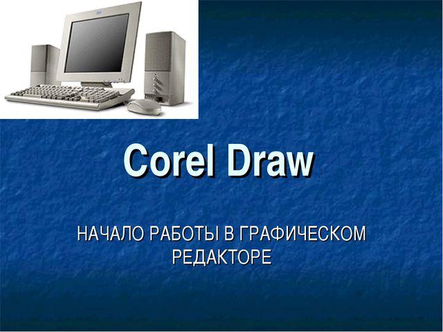 Corel Draw НАЧАЛО РАБОТЫ В ГРАФИЧЕСКОМ РЕДАКТОРЕ