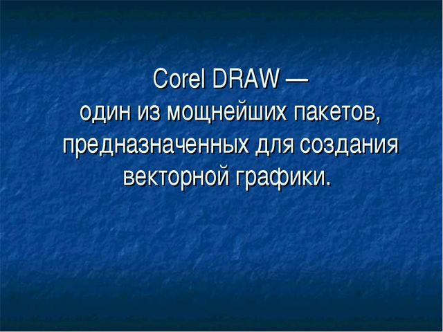 Corel DRAW — один из мощнейших пакетов, предназначенных для создания векторно...