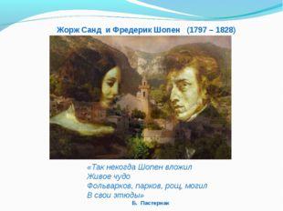 Жорж Санд и Фредерик Шопен (1797 – 1828) «Так некогда Шопен вложил Живое чудо