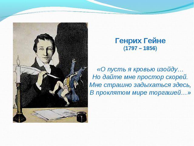 Генрих Гейне (1797 – 1856) «О пусть я кровью изойду… Но дайте мне простор ско...