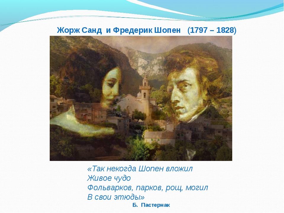 Жорж Санд и Фредерик Шопен (1797 – 1828) «Так некогда Шопен вложил Живое чудо...
