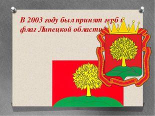 В 2003 году был принят герб и флаг Липецкой области?