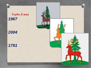 Гербы Ельца 1967 2004 1781