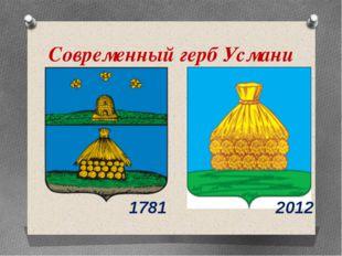Современный герб Усмани 2012 1781