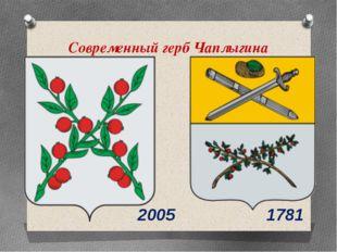 Современный герб Чаплыгина 1781 2005