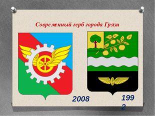 Современный герб города Грязи 1992 2008