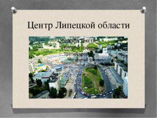 Центр Липецкой области