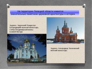 На территории Липецкой области имеются значительные памятники церковной архи