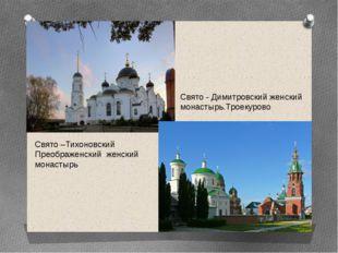 Свято –Тихоновский Преображенский женский монастырь Свято - Димитровский женс