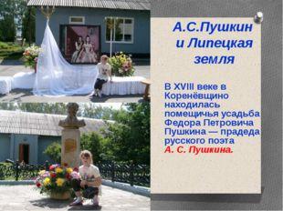 В XVIII веке в Коренёвщино находилась помещичья усадьба Федора Петровича Пушк