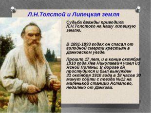 Л.Н.Толстой и Липецкая земля Судьба дважды приводила Л.Н.Толстого на нашу ли