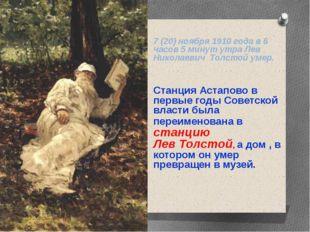 7 (20) ноября 1910 года в 6 часов 5 минут утра Лев Николаевич Толстой умер.