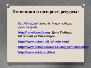 Источники и интернет-ресурсы: http://9may.ru/naslednik Наша победа. День за д