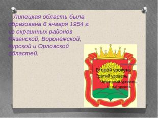 Липецкая область была образована 6 января 1954 г. из окраинных районов Рязан