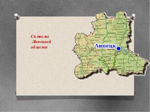 Символы Липецкой области
