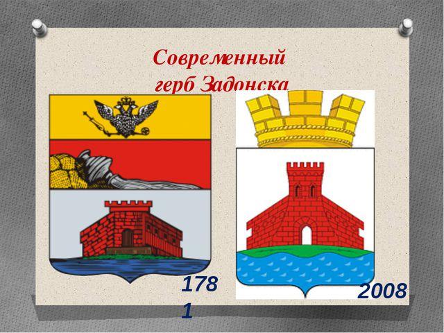 Современный герб Задонска 2008 1781
