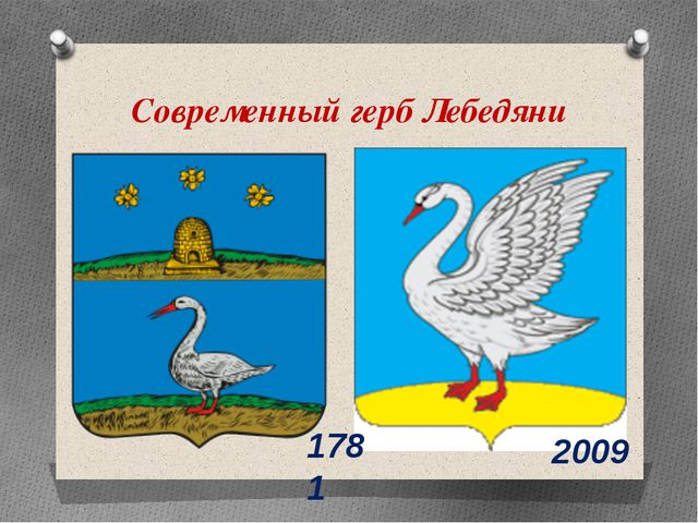 Современный герб Лебедяни 2009 1781
