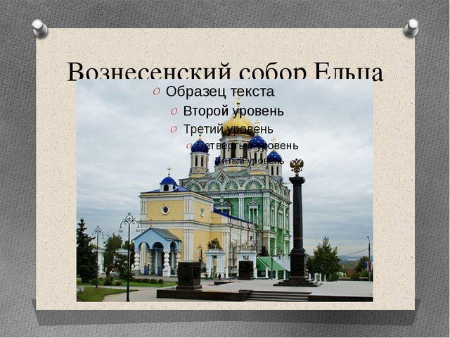 Вознесенский собор Ельца