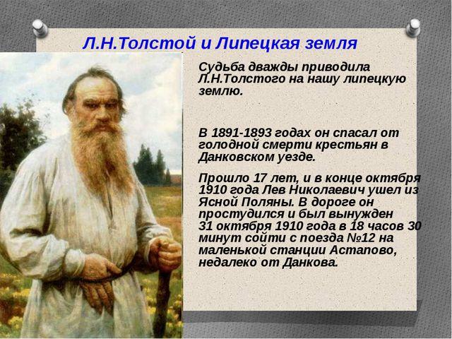Л.Н.Толстой и Липецкая земля Судьба дважды приводила Л.Н.Толстого на нашу ли...