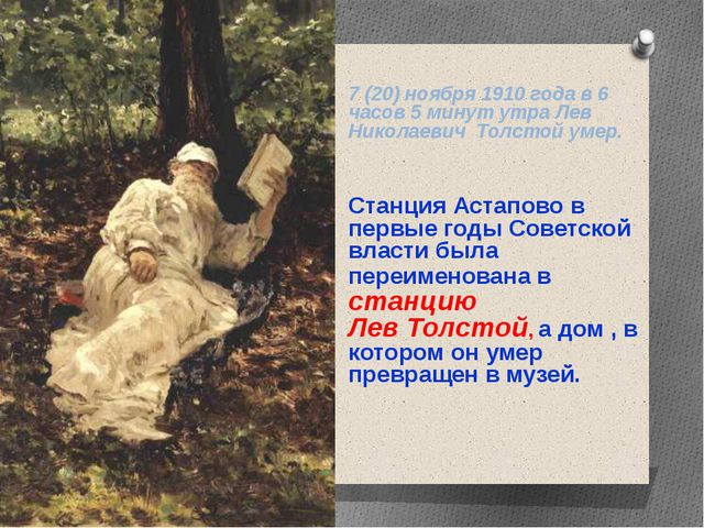 7 (20) ноября 1910 года в 6 часов 5 минут утра Лев Николаевич Толстой умер....