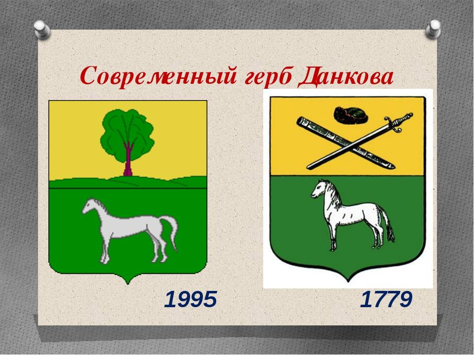 Современный герб Данкова 1995 1779