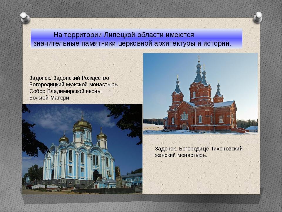 На территории Липецкой области имеются значительные памятники церковной архи...
