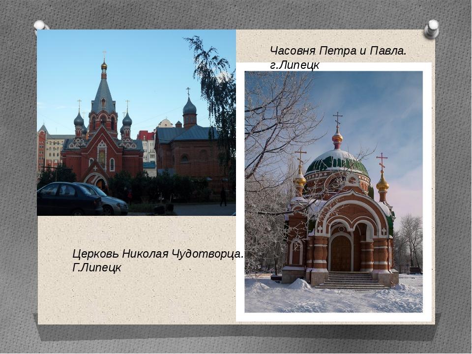 Часовня Петра и Павла. г.Липецк Церковь Николая Чудотворца. Г.Липецк