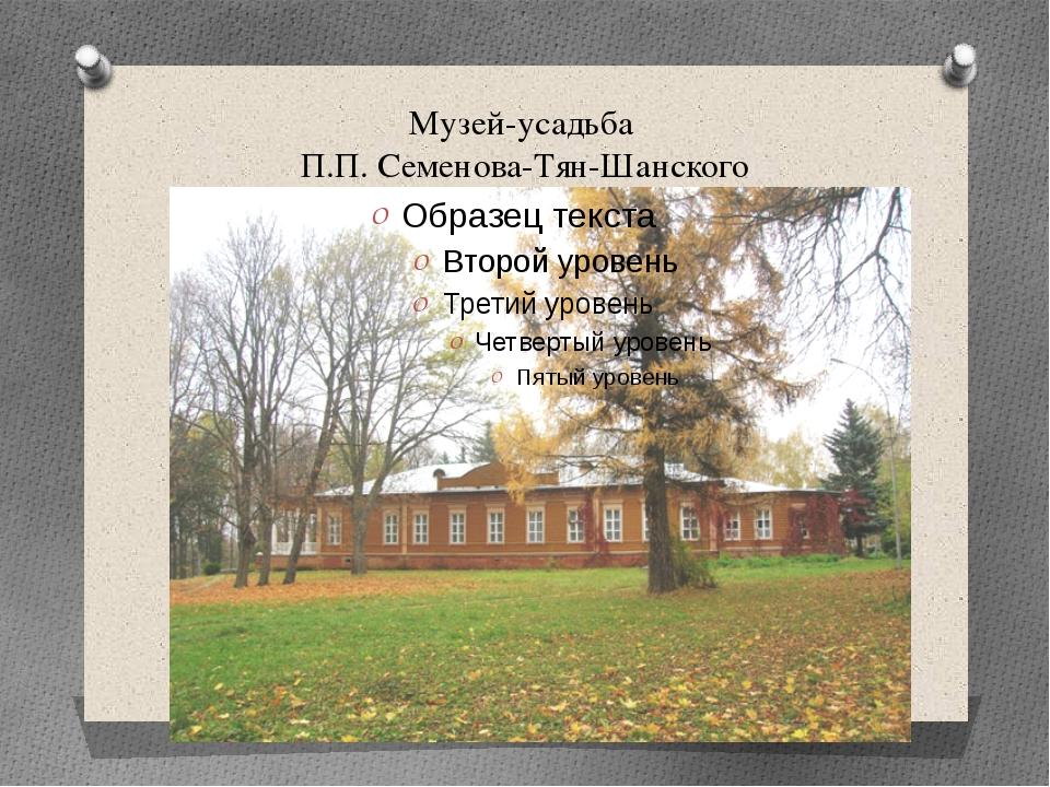 Музей-усадьба П.П. Семенова-Тян-Шанского в Чаплыгинском районе
