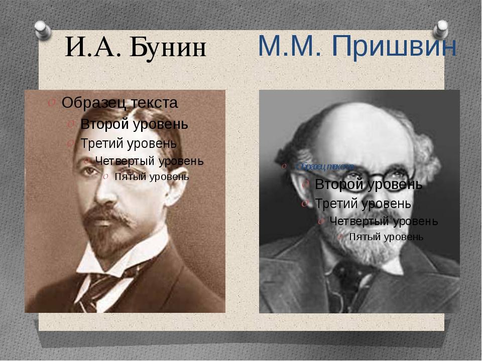 И.А. Бунин М.М. Пришвин