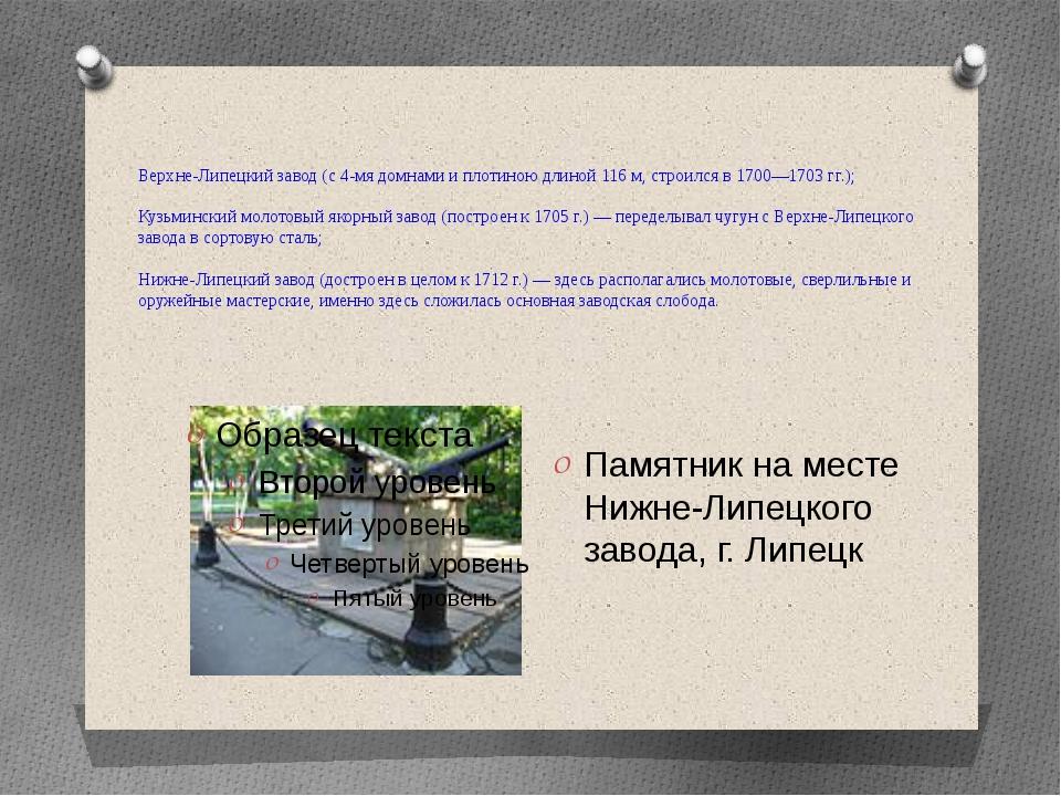 Верхне-Липецкий завод (с 4-мя домнами и плотиною длиной 116м, строился в 17...
